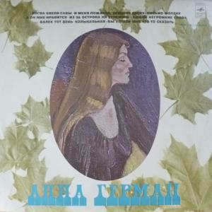 Anna German (Анна Герман) - Анна Герман