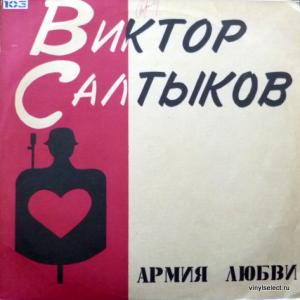 Виктор Салтыков - Армия Любви