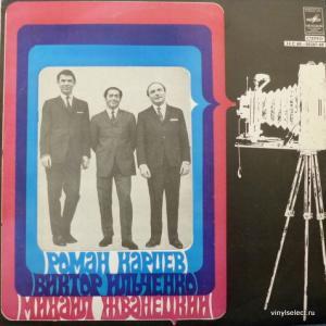 Роман Карцев, Виктор Ильченко, Михаил Жванецкий - Юмористические Песни И Рассказы