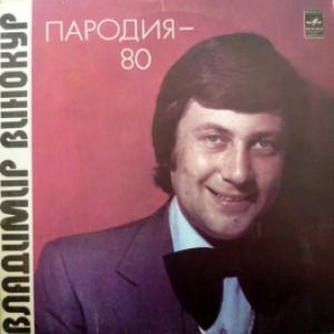 Владимир Винокур - Пародия-80