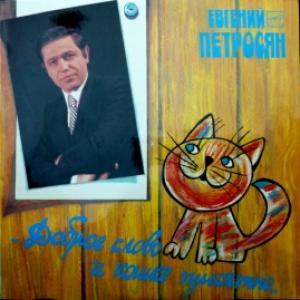 Евгений Петросян - Доброе Слово И Кошке Приятно (М/М)