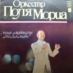 Paul Mauriat - Под Музыку Вивальди