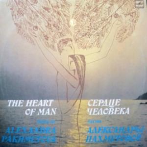 Александра Пахмутова - Сердце Человека (feat.М.Магомаев, М.Боярский, Э.Хиль...)
