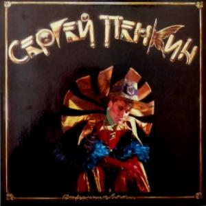 Сергей Пенкин - Странник В Ночи (Yellow Vinyl)