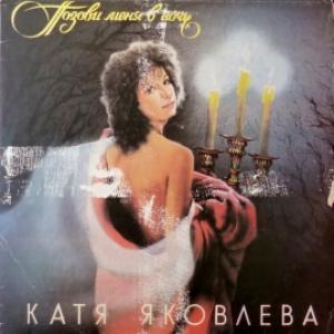 Катя Яковлева - Позови Меня В Ночь