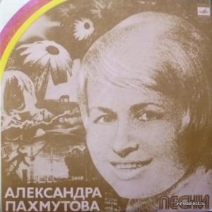 Александра Пахмутова - Песни (feat. А.Герман, М.Магомаев, Песняры...)