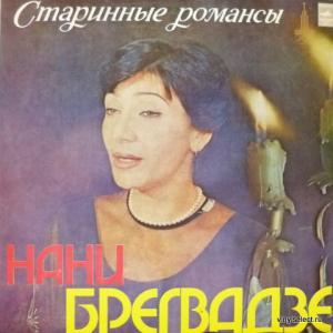 Нани Брегвадзе - Старинные Романсы