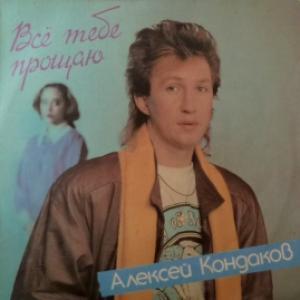 Алексей Кондаков (ex-Пламя) - Все Тебе Прощаю