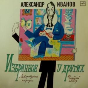 Александр Иванов - Избранное У Других. Литературные Пародии