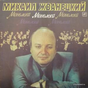 Михаил Жванецкий - Монологи (White Labels)