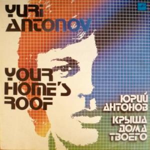 Юрий Антонов - Крыша Дома Твоего