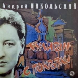 Андрей Никольский - Хулиган С Покровки