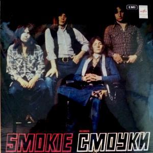 Smokie - Ансамбль Смоуки