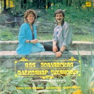 Счастливый Случай - Ядя Поплавская и Александр Тиханович