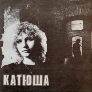 Катя Яковлева - Катюша