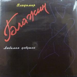 Владимир Блажин - Любимая Девушка