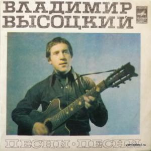 Владимир Высоцкий - Песни Владимира Высоцкого (Корабли)
