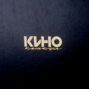 Кино - Кино - Коллекция (8 LP Box)