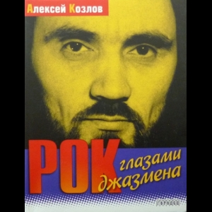 Алексей Козлов - Рок Глазами Джазмена