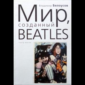 Владимир Белоусов - Мир, Созданный Beatles. Театр Масок