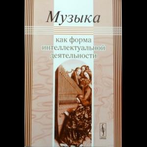 Various Authors - Музыка Как Форма Интеллектуальной Деятельности