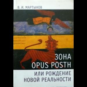 Владимир Мартынов - Зона Opus Posth, Или Рождение Новой Реальности