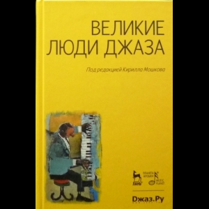 Various Authors - Великие Люди Джаза