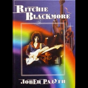Владимир Дрибущак, Александр Галин - Deep Purple, Том 4: Ritchie Blackmore. Ловец Радуги