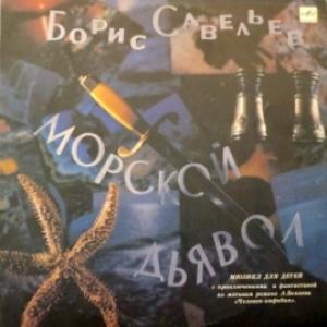 Борис Савельев - Морской Дьявол feat. C.Лазарева (ех-Синяя Птица), Мелодия...