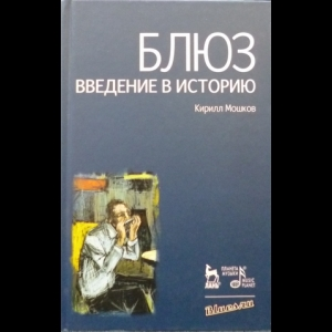 Кирилл Мошков - Блюз. Введение В Историю