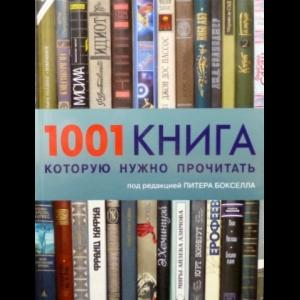 Various Authors - 1001 Книга, Которую Нужно Прочитать