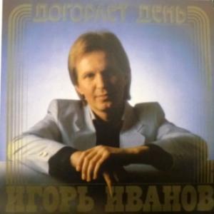 Игорь Иванов - Догорает День