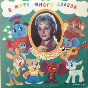 Клара Румянова - В Мире Много Сказок