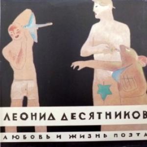 Леонид Десятников - Любовь И Жизнь Поэта