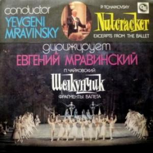 Piotr Illitch Tchaikovsky (Петр Ильич Чайковский) - Щелкунчик - The Nutcracker (feat. Yevgeni Mravinsky)