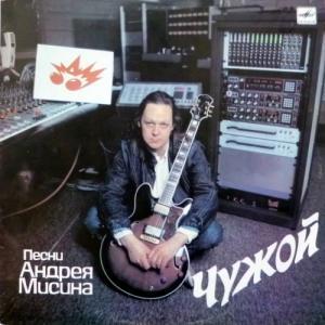 Андрей Мисин - Чужой