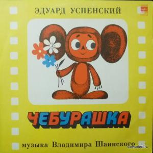 Эдуард Успенский - Чебурашка