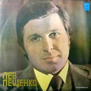 Лев Лещенко - Лев Лещенко II