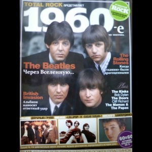 Various Authors - Total Rock Представляет: 1960-е (Спецвыпуск №4)