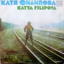 Катя Филипова - Катя Филипова