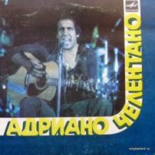 Adriano Celentano - Люди (People / Amore No)