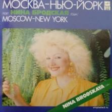 Нина Бродская - Москва - Нью-Йорк