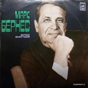 Марк Бернес - Записи 30-60-х Годов
