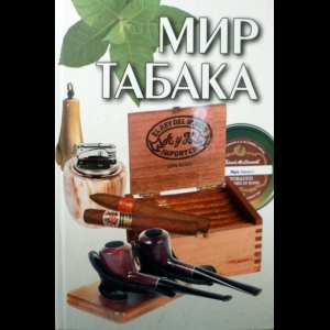 Евгений Свириденко - Мир Табака
