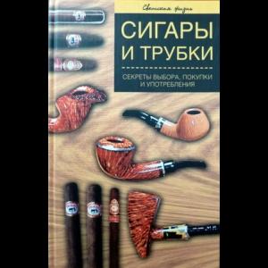 Алексей Герасимов - Сигары и Трубки. Секреты Выбора, Покупки и Употребления