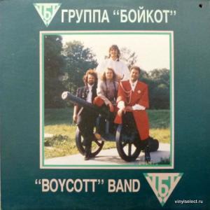 Бойкот - Группа