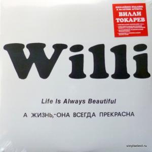Вилли Токарев - А Жизнь, - Она Всегда Прекрасна