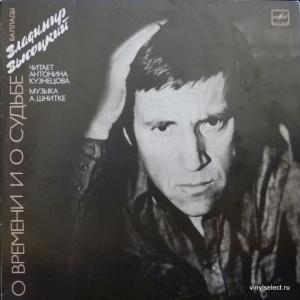 Владимир Высоцкий - О Времени И О Судьбе