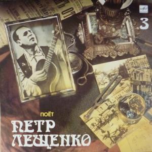 Петр Лещенко - Поет Петр Лещенко (2)