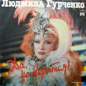 Людмила Гурченко - Да, Не Верится!..